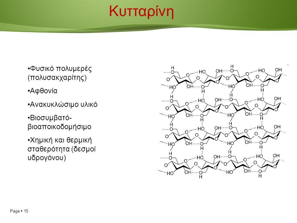 Page  15 Κυτταρίνη Φυσικό πολυμερές (πολυσακχαρίτης) Αφθονία Ανακυκλώσιμο υλικό Βιοσυμβατό- βιοαποικοδομήσιμο Χημική και θερμική σταθερότητα (δεσμοί υδρογόνου)