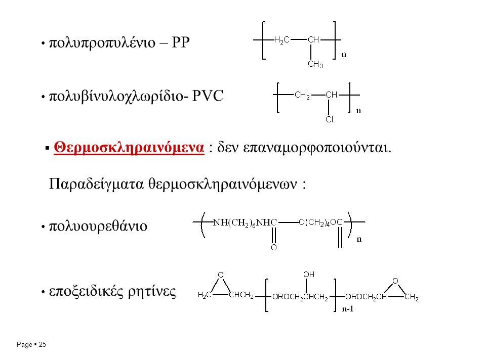 Page  25 πολυπροπυλένιο – ΡΡ πολυβίνυλοχλωρίδιο- PVC  Θερμοσκληραινόμενα : δεν επαναμορφοποιούνται.