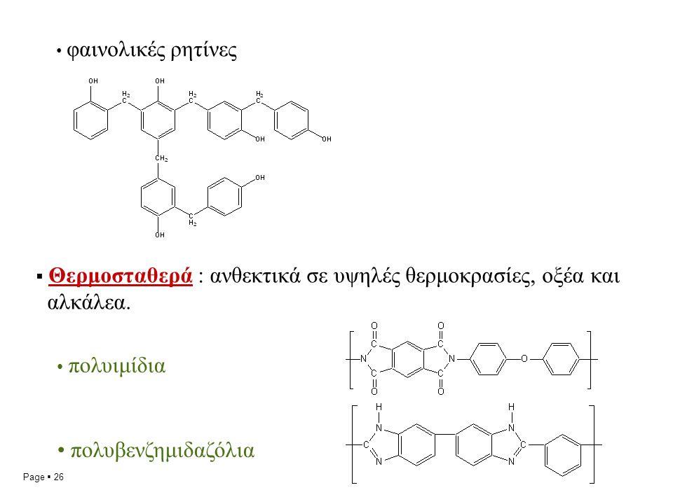 Page  26 φαινολικές ρητίνες  Θερμοσταθερά : ανθεκτικά σε υψηλές θερμοκρασίες, οξέα και αλκάλεα.