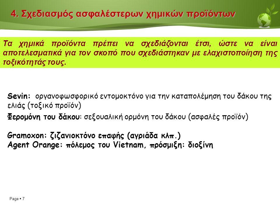 Page  7 4.Σχεδιασμός ασφαλέστερων χημικών προϊόντων 4.