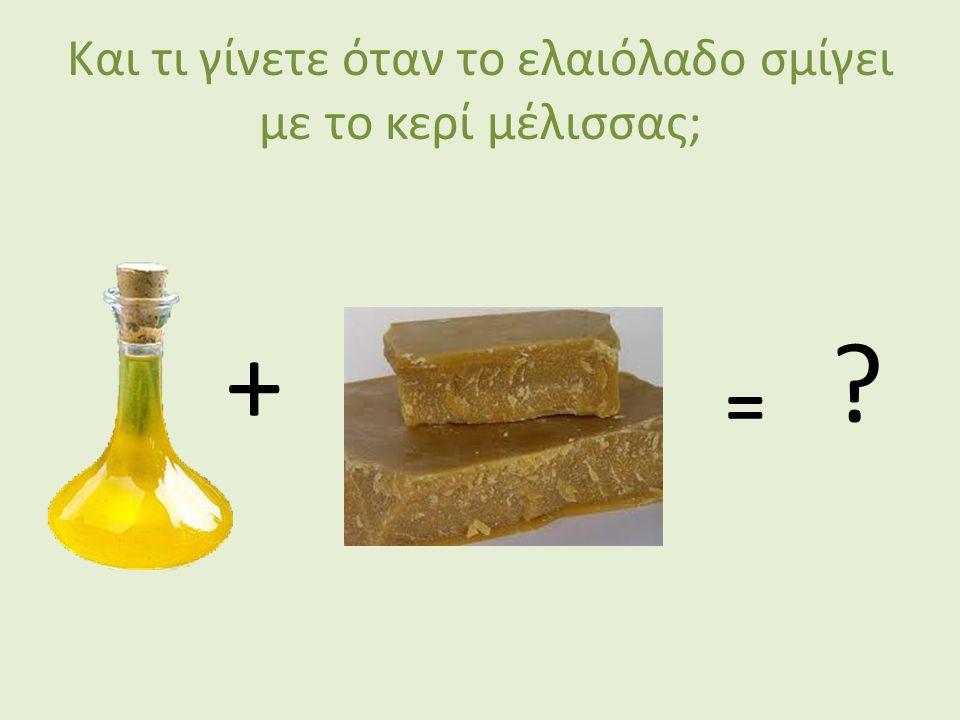 Και τι γίνετε όταν το ελαιόλαδο σμίγει με το κερί μέλισσας; + ₌ ?