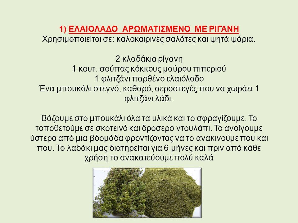 1) ΕΛΑΙΟΛΑΔΟ ΑΡΩΜΑΤΙΣΜΕΝΟ ΜΕ ΡΙΓΑΝΗ Χρησιμοποιείται σε: καλοκαιρινές σαλάτες και ψητά ψάρια.