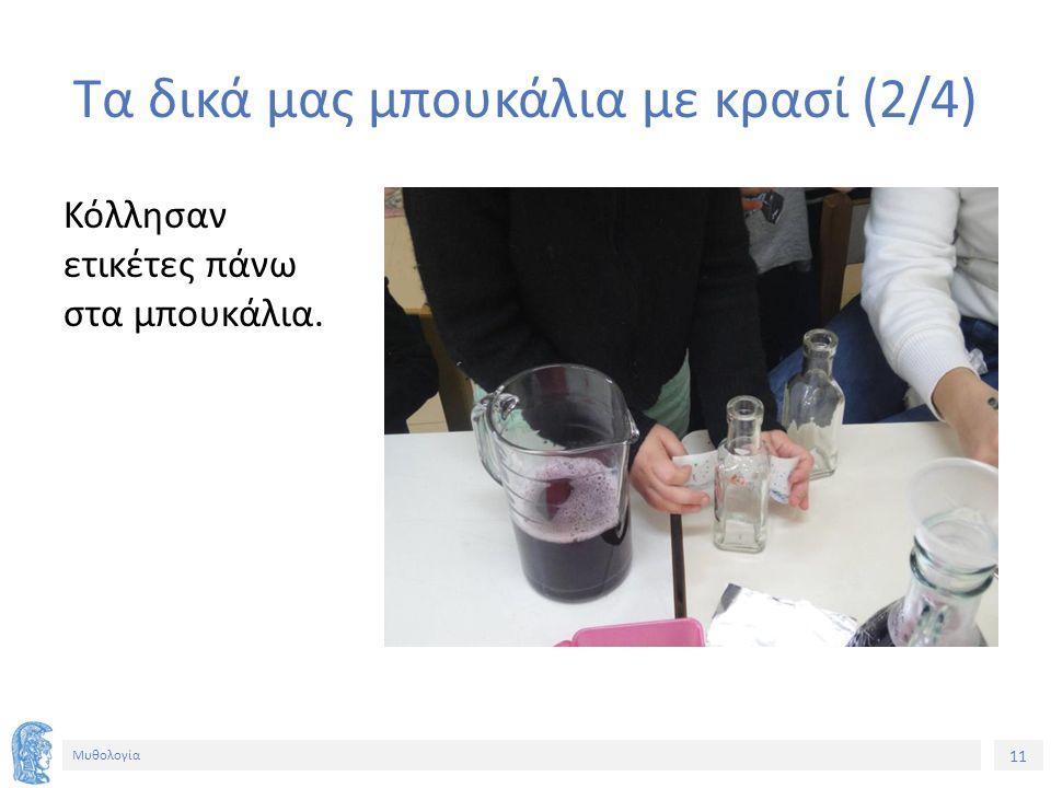 11 Μυθολογία Τα δικά μας μπουκάλια με κρασί (2/4) Κόλλησαν ετικέτες πάνω στα μπουκάλια.