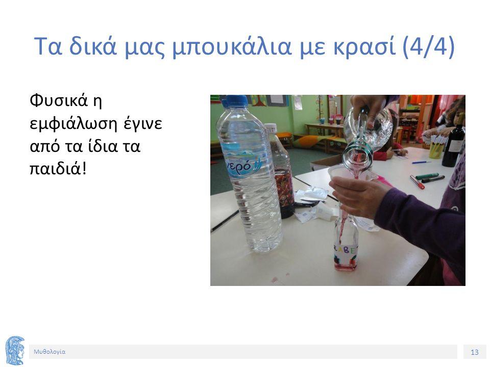 13 Μυθολογία Τα δικά μας μπουκάλια με κρασί (4/4) Φυσικά η εμφιάλωση έγινε από τα ίδια τα παιδιά!