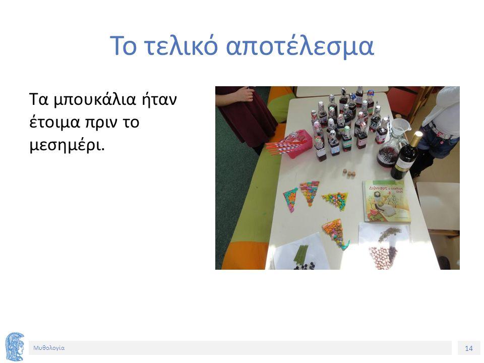 14 Μυθολογία Το τελικό αποτέλεσμα Τα μπουκάλια ήταν έτοιμα πριν το μεσημέρι.