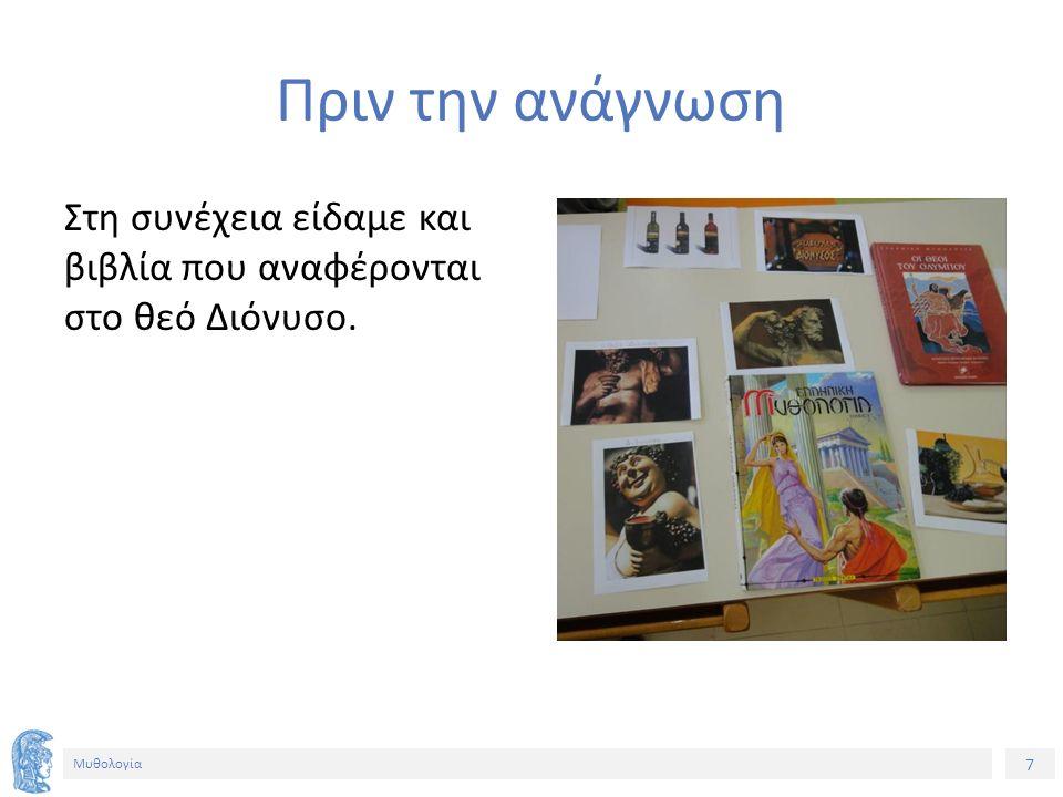 7 Μυθολογία Πριν την ανάγνωση Στη συνέχεια είδαμε και βιβλία που αναφέρονται στο θεό Διόνυσο.
