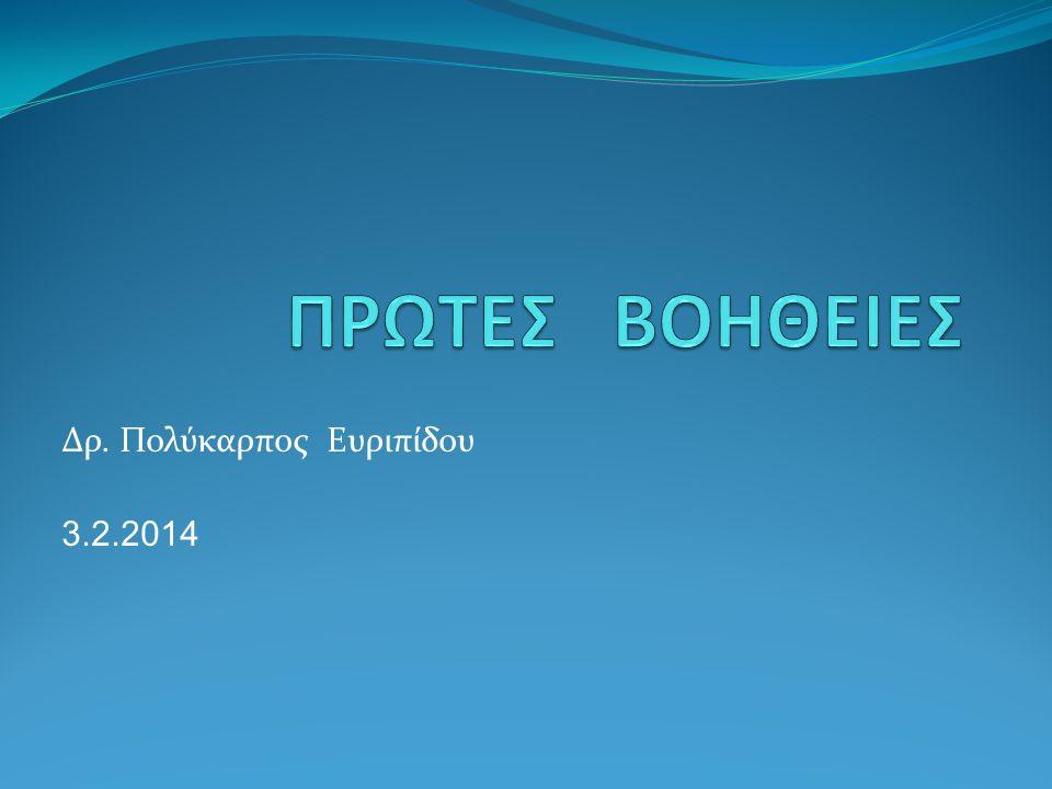 Δρ. Πολύκαρπος Ευριπίδου 3.2.2014