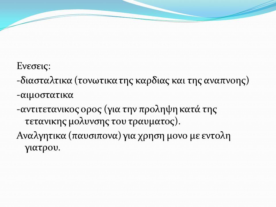 Ενεσεις: -διασταλτικα (τονωτικα της καρδιας και της αναπνοης) -αιμοστατικα -αντιτετανικος ορος (για την προληψη κατά της τετανικης μολυνσης του τραυματος).