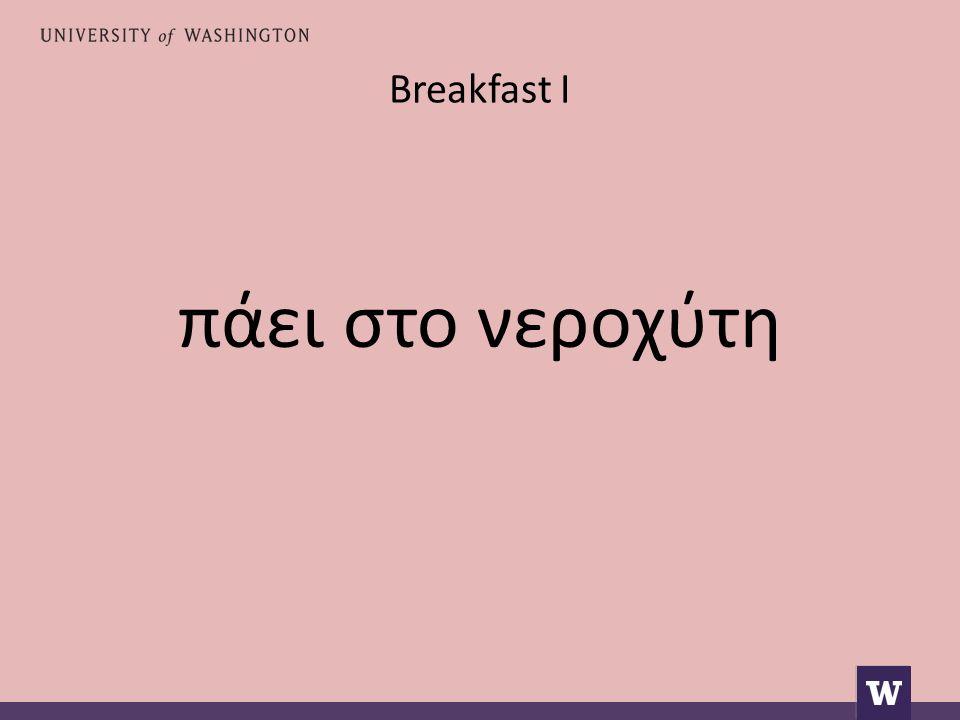 Breakfast I πάει στο νεροχύτη