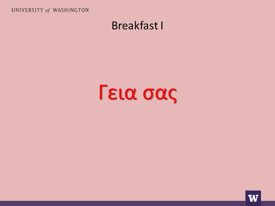 Breakfast I I leaveφεύγω
