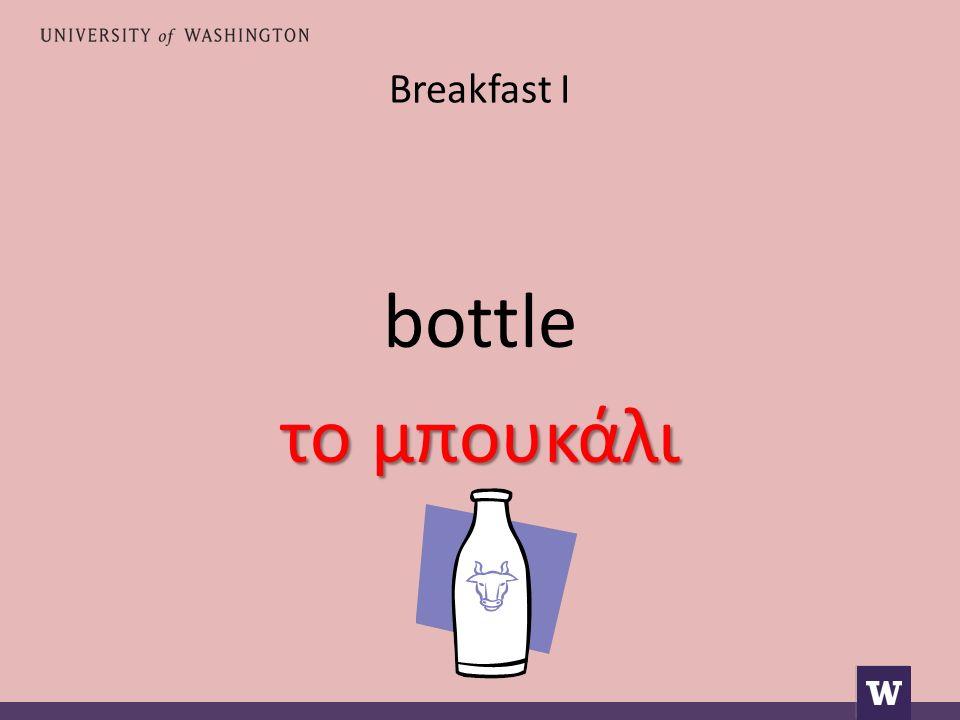 Breakfast I bottle το μπουκάλι