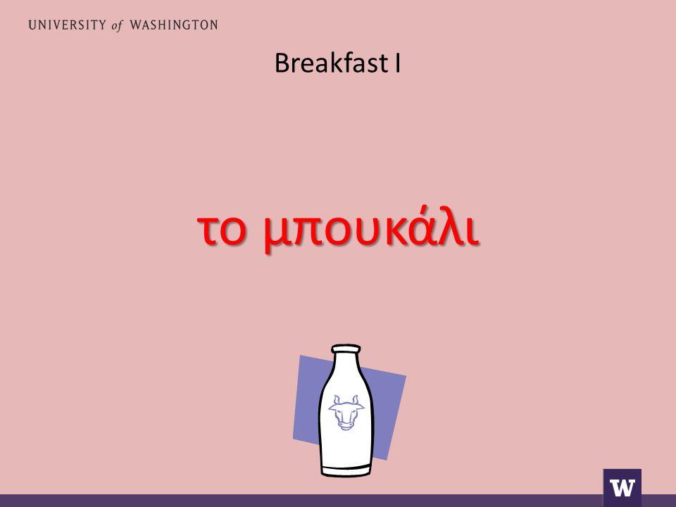 Breakfast I το μπουκάλι
