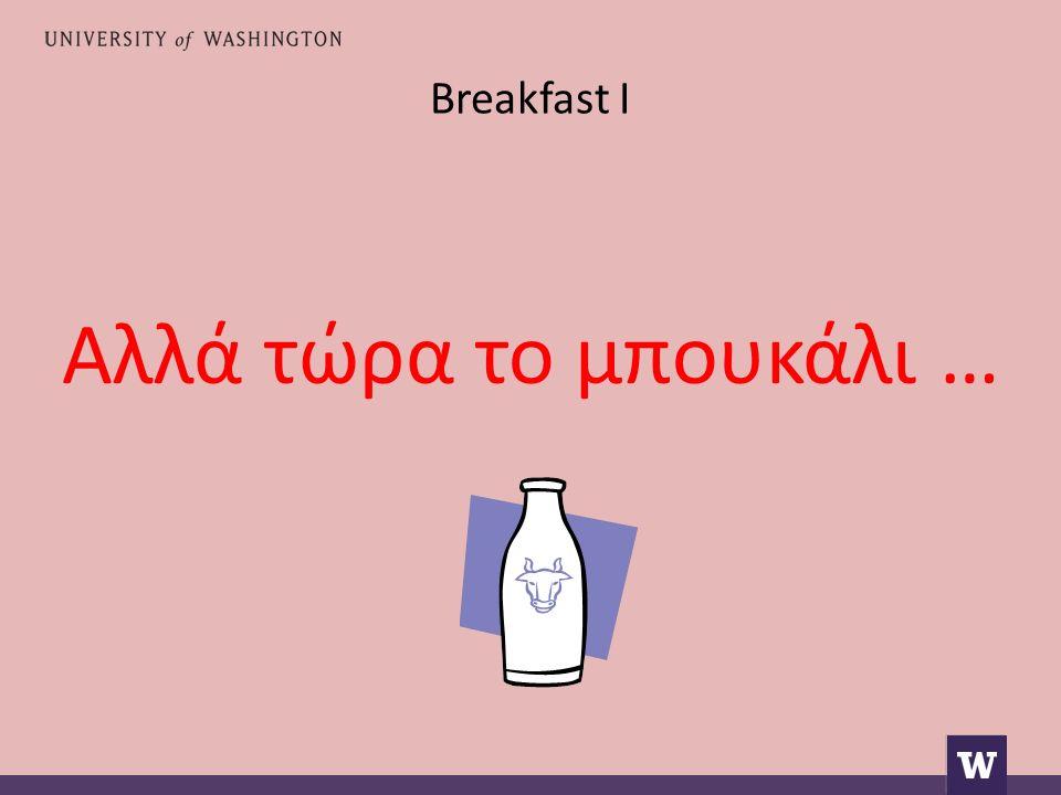 Breakfast I Αλλά τώρα το μπουκάλι …