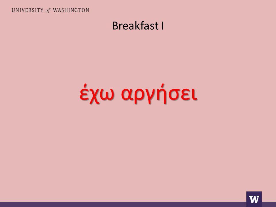Breakfast I έχω αργήσει
