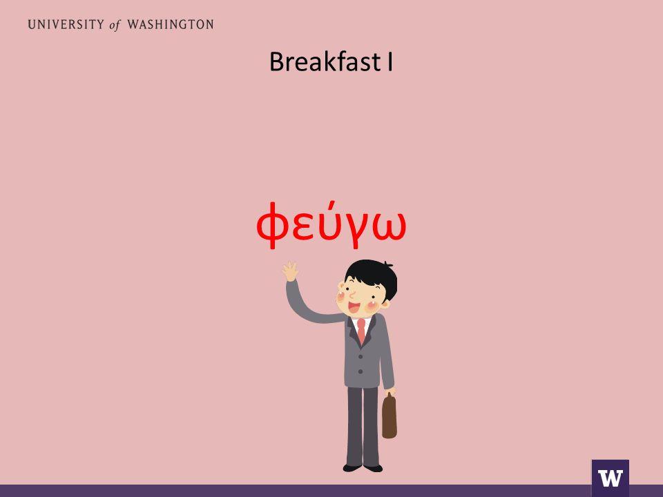 Breakfast I φεύγω