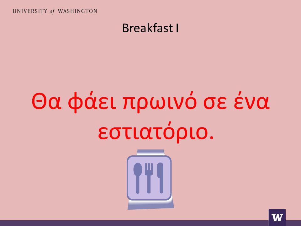 Breakfast I Θα φάει πρωινό σε ένα εστιατόριο.