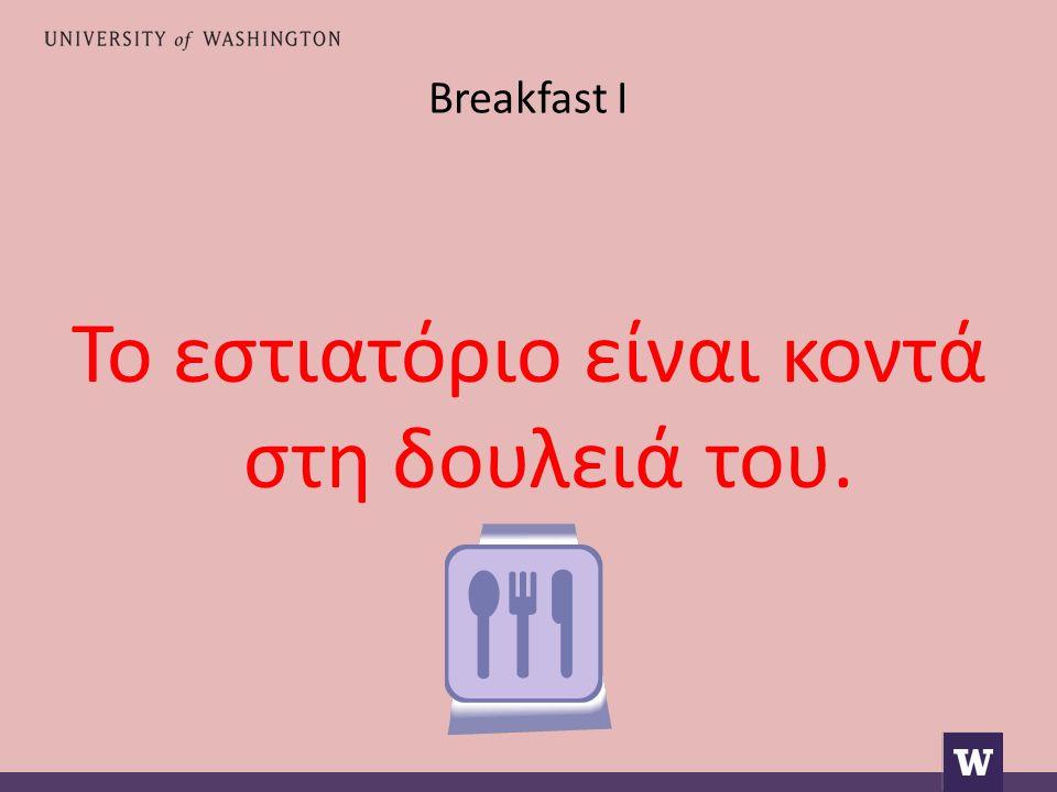 Breakfast I Το εστιατόριο είναι κοντά στη δουλειά του.
