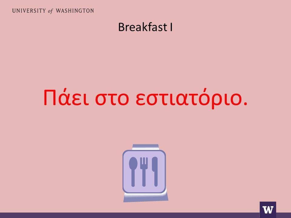 Breakfast I Πάει στο εστιατόριο.