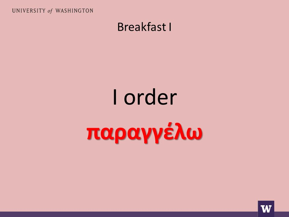 Breakfast I I orderπαραγγέλω