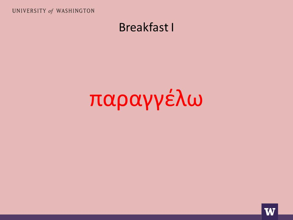 Breakfast I παραγγέλω
