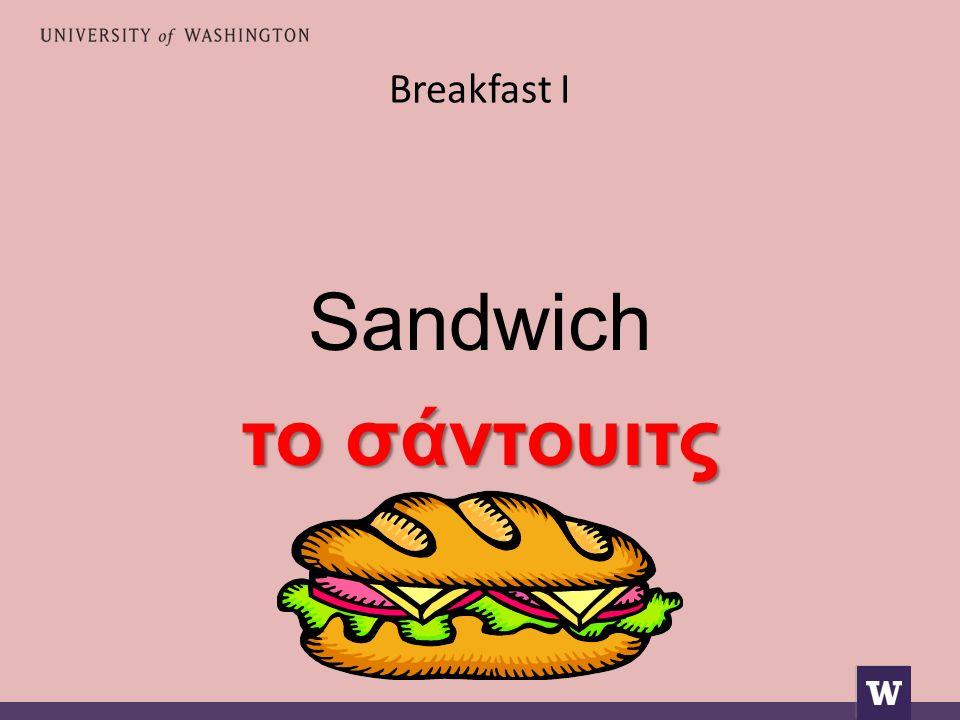 Breakfast I Sandwich το σάντουιτς