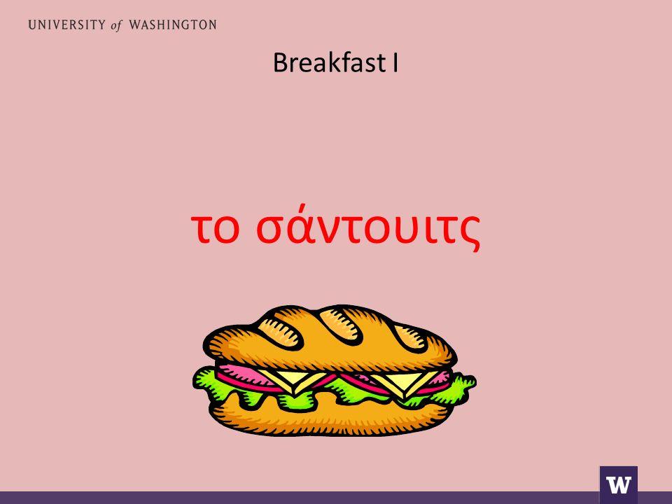 Breakfast I το σάντουιτς