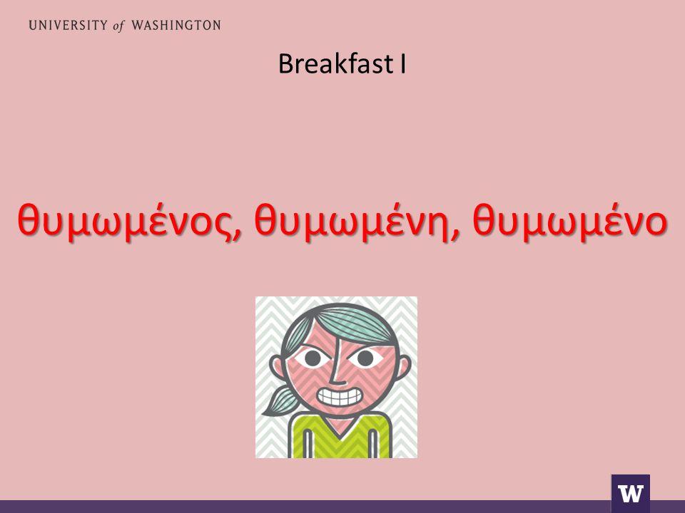 Breakfast I empty άδειος, άδεια, άδειο