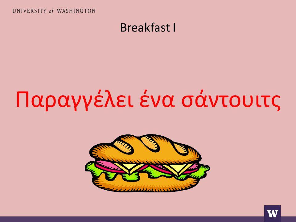 Breakfast I Παραγγέλει ένα σάντουιτς
