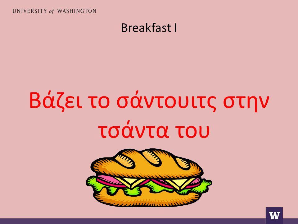 Breakfast I Βάζει το σάντουιτς στην τσάντα του