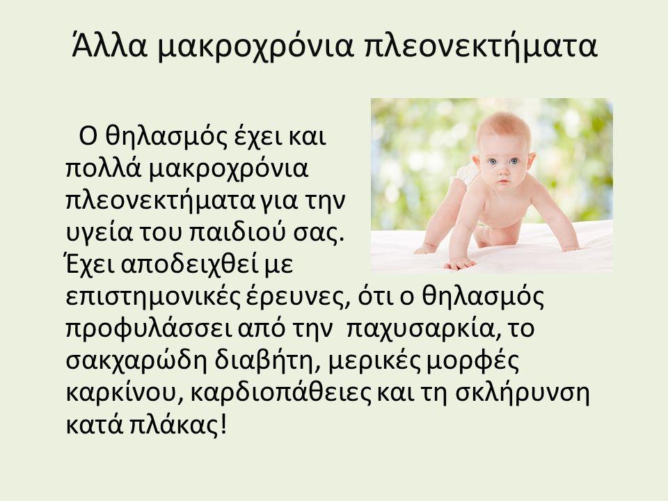 Άλλα μακροχρόνια πλεονεκτήματα Ο θηλασμός έχει και πολλά μακροχρόνια πλεονεκτήματα για την υγεία του παιδιού σας. Έχει αποδειχθεί με επιστημονικές έρε