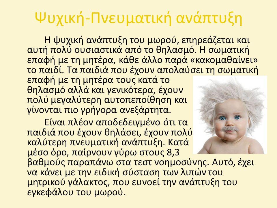 Ψυχική-Πνευματική ανάπτυξη Η ψυχική ανάπτυξη του μωρού, επηρεάζεται και αυτή πολύ ουσιαστικά από το θηλασμό. Η σωματική επαφή με τη μητέρα, κάθε άλλο
