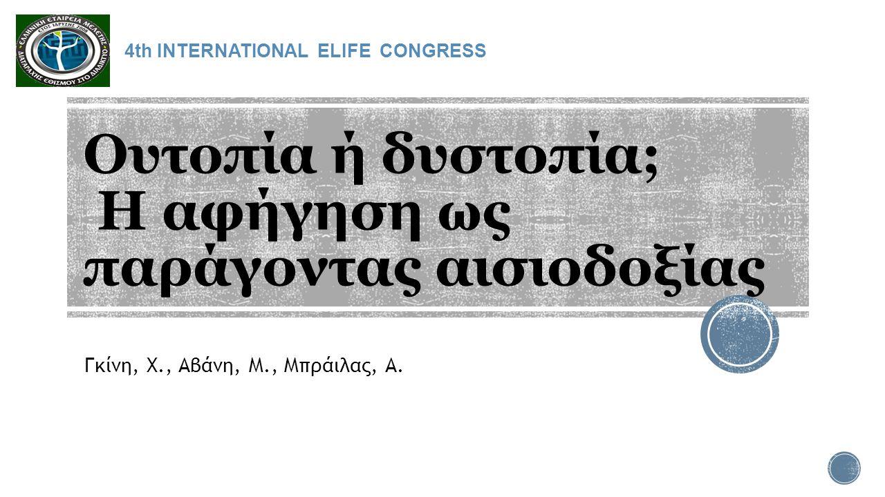 Ουτοπία ή δυστοπία; Η αφήγηση ως παράγοντας αισιοδοξίας Γκίνη, Χ., Αβάνη, Μ., Μπράιλας, Α.