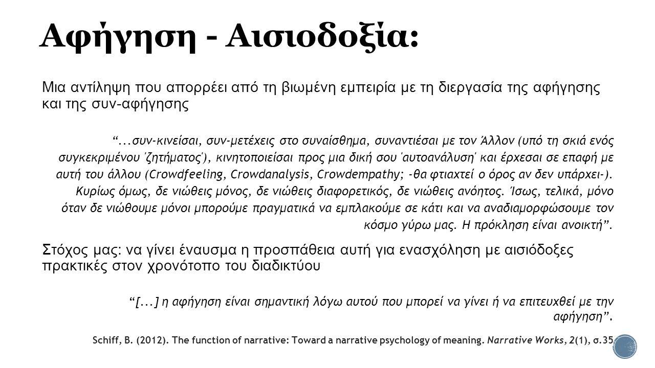 ...συν-κινείσαι, συν-μετέχεις στο συναίσθημα, συναντιέσαι με τον Άλλον (υπό τη σκιά ενός συγκεκριμένου ζητήματος ), κινητοποιείσαι προς μια δική σου αυτοανάλυση και έρχεσαι σε επαφή με αυτή του άλλου (Crowdfeeling, Crowdanalysis, Crowdempathy; -θα φτιαχτεί ο όρος αν δεν υπάρχει-).