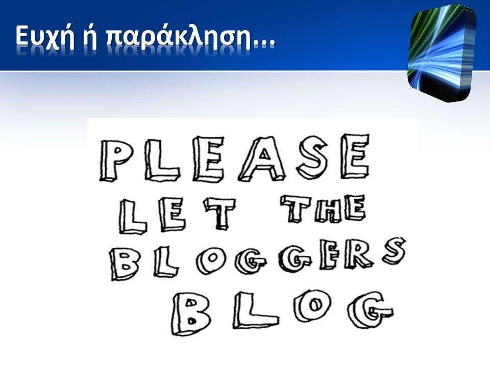 Λιγνού Λιάνα ΠΕ03 Μικροδιδασκαλία Blogging Rules 16