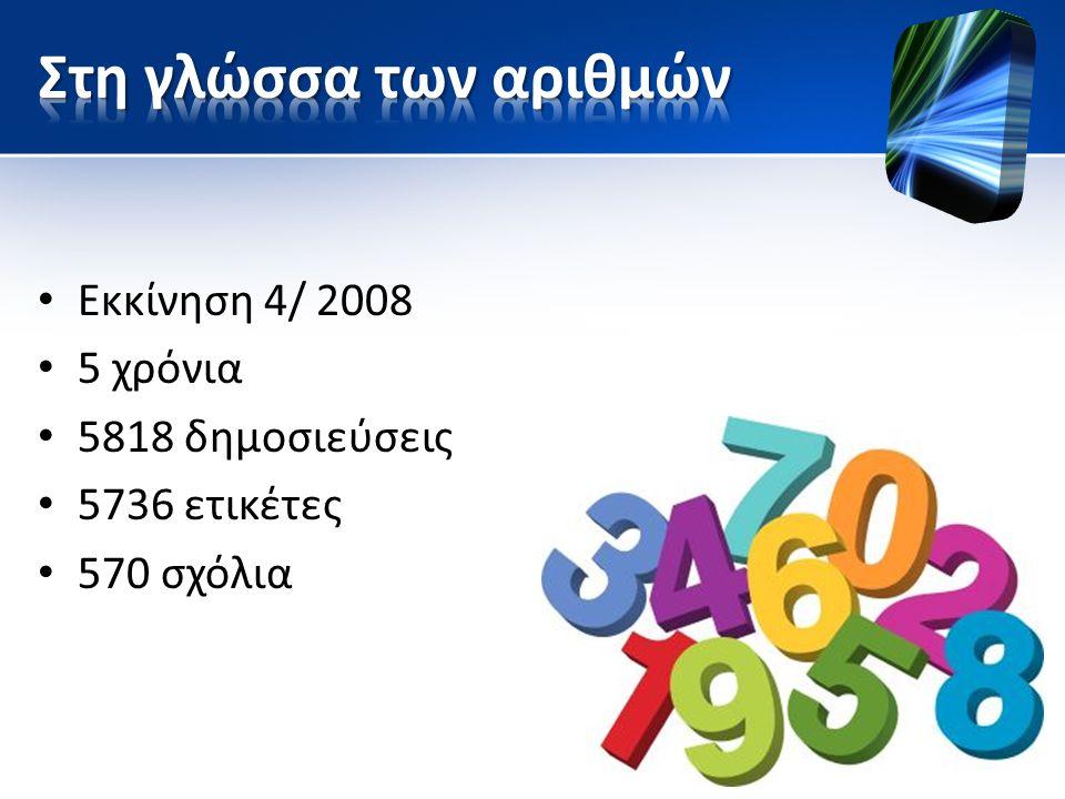 Εκκίνηση 4/ 2008 5 χρόνια 5818 δημοσιεύσεις 5736 ετικέτες 570 σχόλια