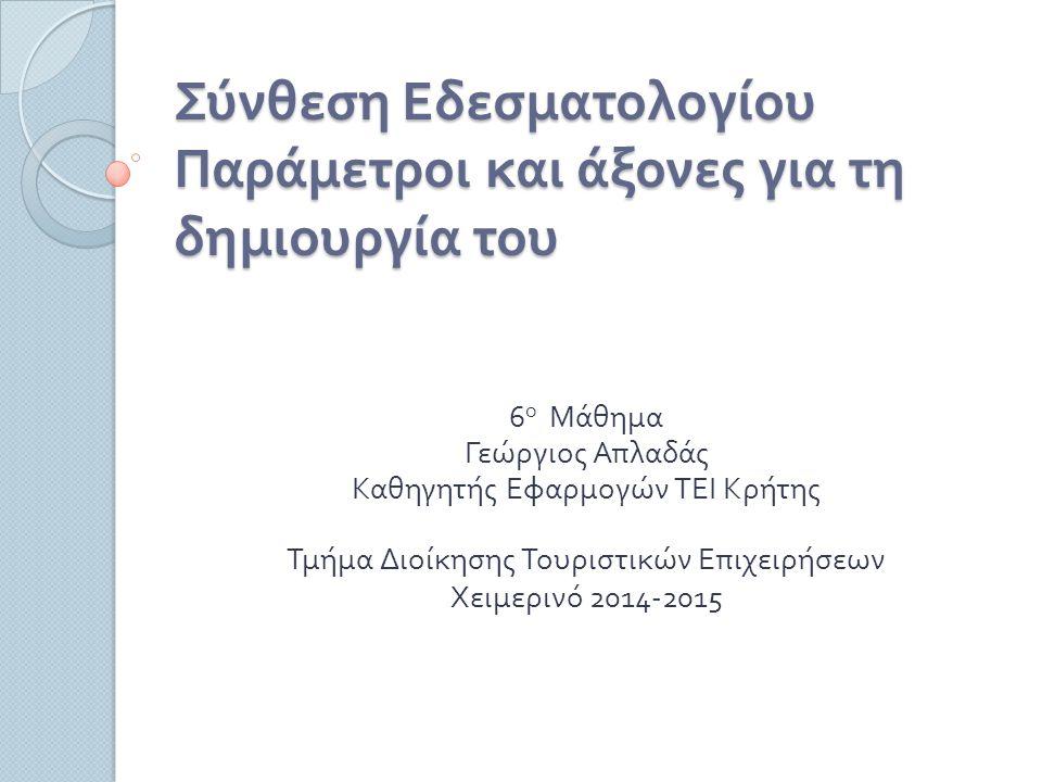Σύνθεση Εδεσματολογίου Παράμετροι και άξονες για τη δημιουργία του 6 ο Μάθημα Γεώργιος Απλαδάς Καθηγητής Εφαρμογών ΤΕΙ Κρήτης Τμήμα Διοίκησης Τουριστικών Επιχειρήσεων Χειμερινό 2014-2015