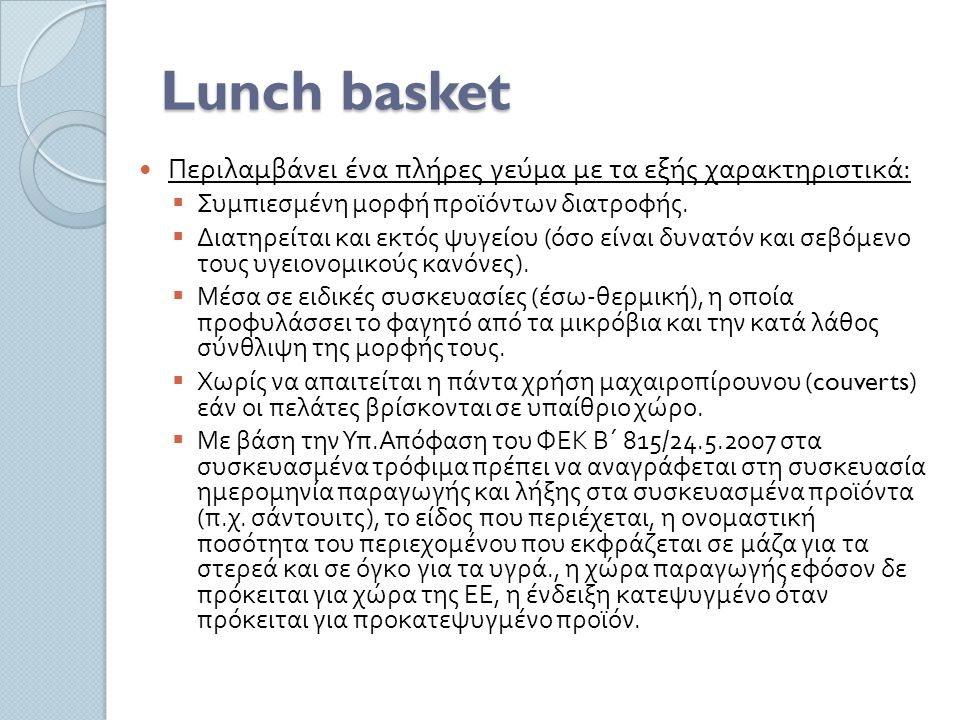 Lunch basket Περιλαμβάνει ένα πλήρες γεύμα με τα εξής χαρακτηριστικά :  Συμπιεσμένη μορφή προϊόντων διατροφής.