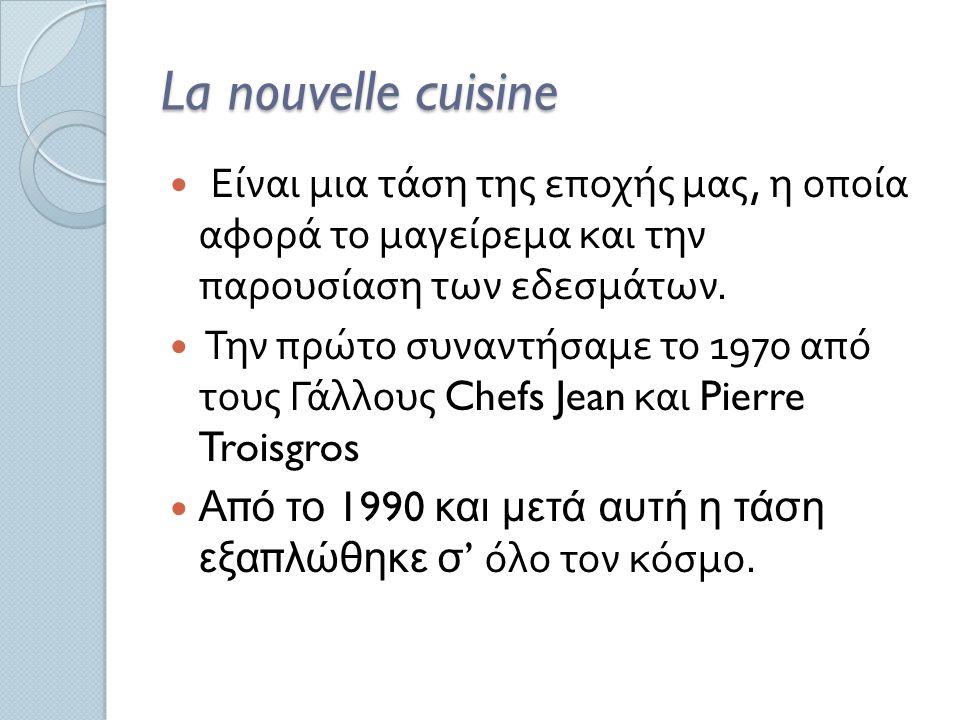 La nouvelle cuisine Είναι μια τάση της εποχής μας, η οποία αφορά το μαγείρεμα και την παρουσίαση των εδεσμάτων.