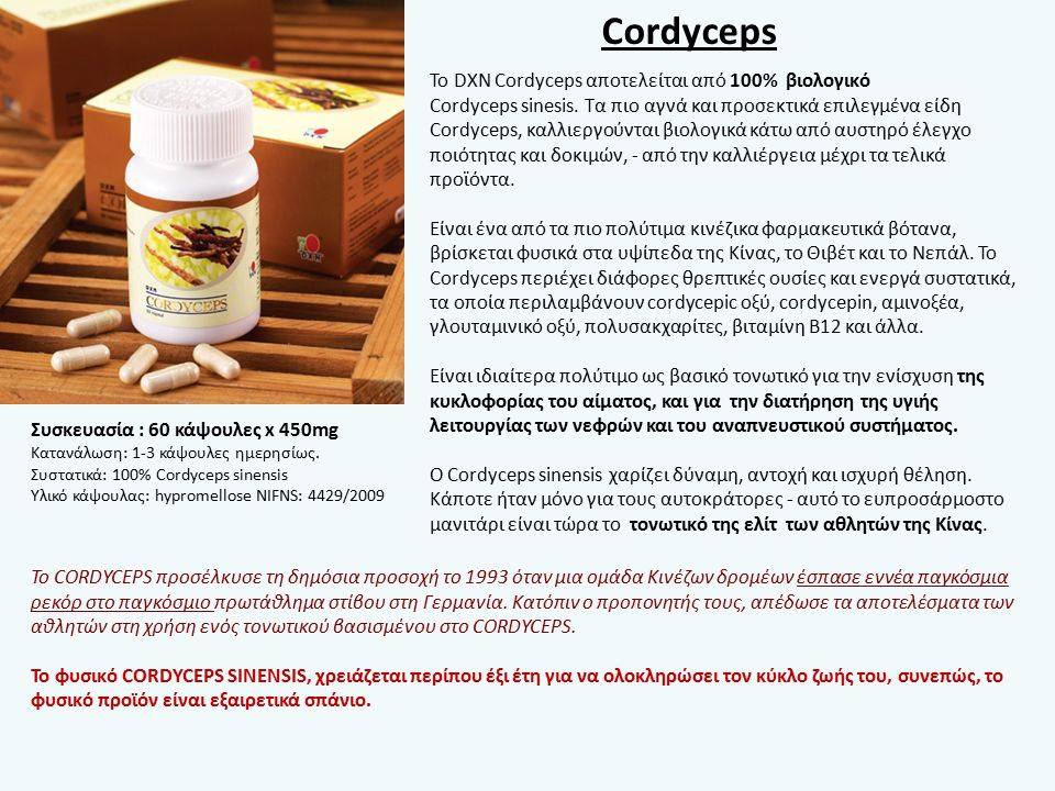 To DXN Cordyceps αποτελείται από 100% βιολογικό Cordyceps sinesis.