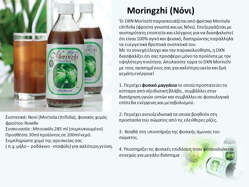 Moringzhi (Νόνι) To DXN Morinzhi παρασκευάζεται από φρέσκα Morinda citrifolia (φρούτα γνωστά και ως Νόνι).