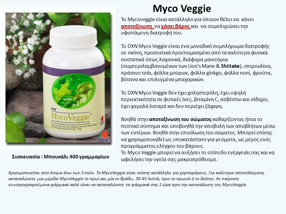 Το Mycoveggie είναι κατάλληλο για όποιον θέλει να κάνει αποτοξίνωση, να χάσει βάρος και να συμπληρώσει την υφιστάμενη διατροφή του.