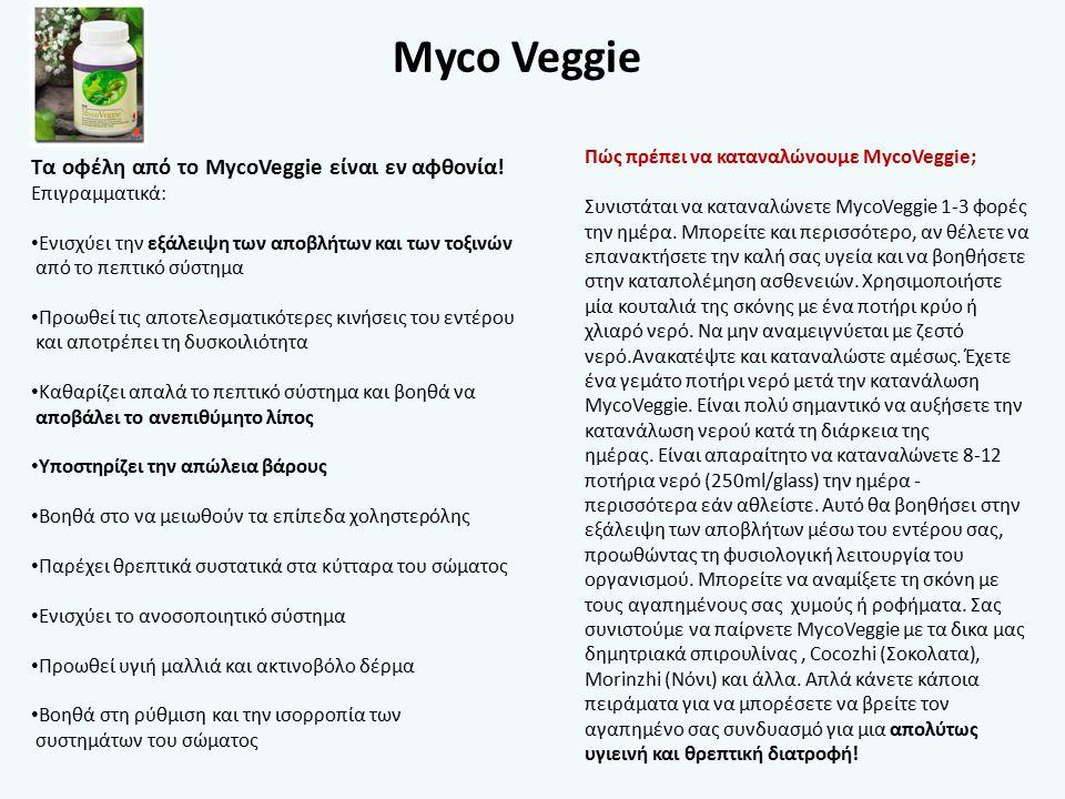 Myco Veggie Τα οφέλη από το MycoVeggie είναι εν αφθονία.