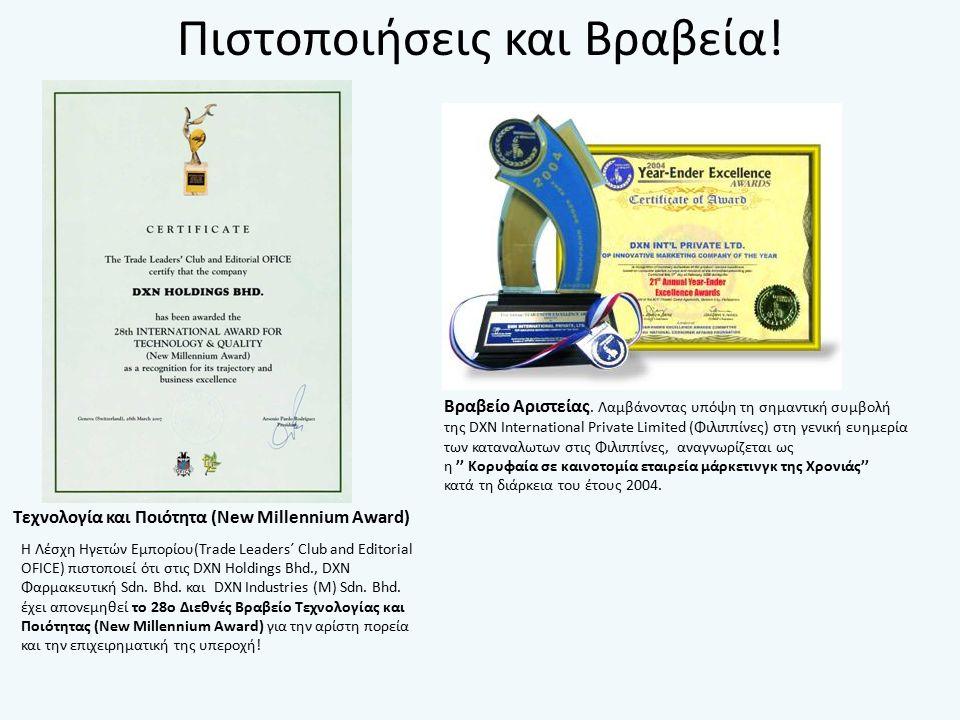 Πιστοποιήσεις και Βραβεία. Βραβείο Αριστείας.