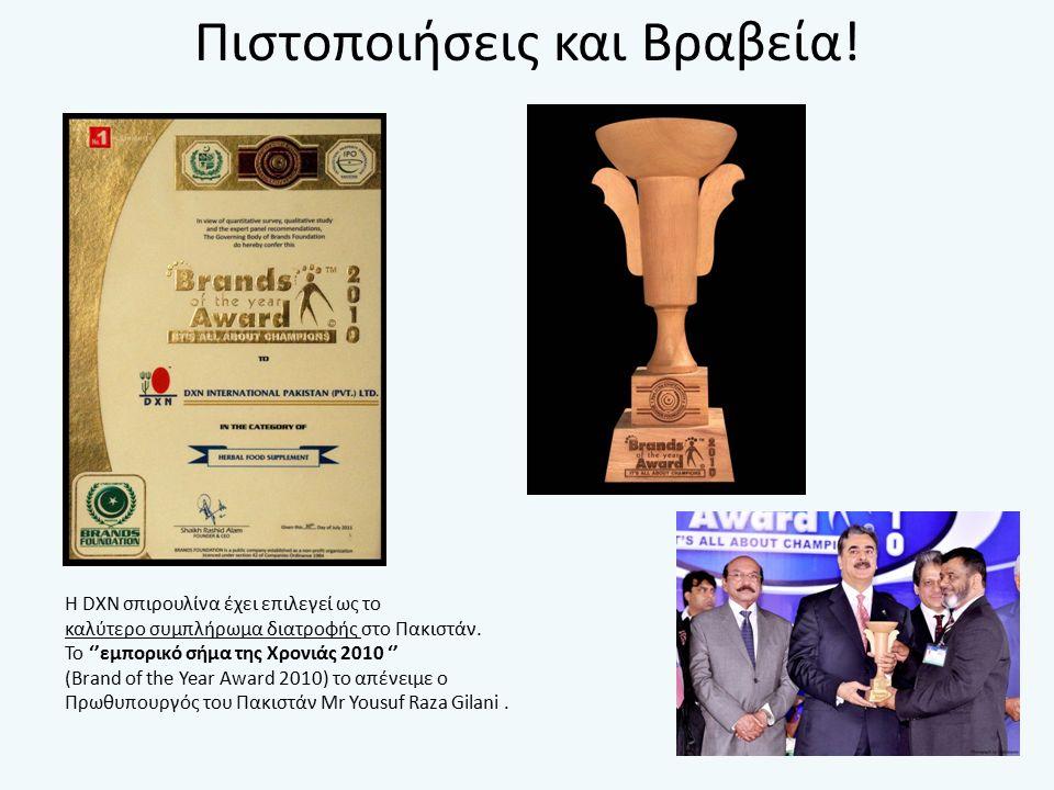 Πιστοποιήσεις και Βραβεία.