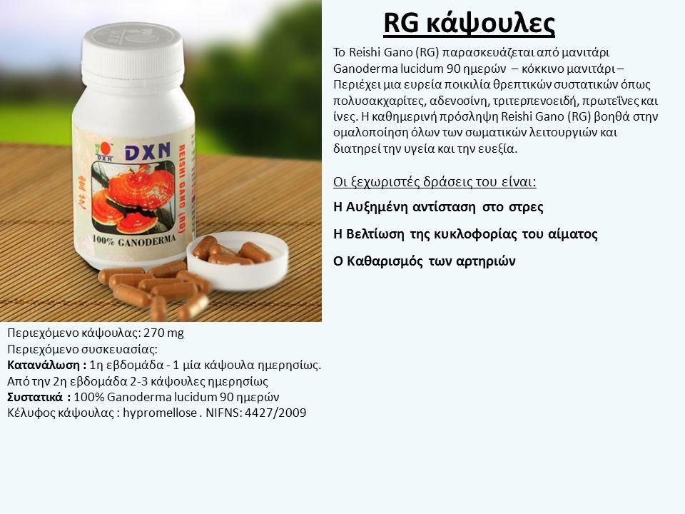 Το Reishi Gano (RG) παρασκευάζεται από μανιτάρι Ganoderma lucidum 90 ημερών – κόκκινο μανιτάρι – Περιέχει μια ευρεία ποικιλία θρεπτικών συστατικών όπως πολυσακχαρίτες, αδενοσίνη, τριτερπενοειδή, πρωτεΐνες και ίνες.