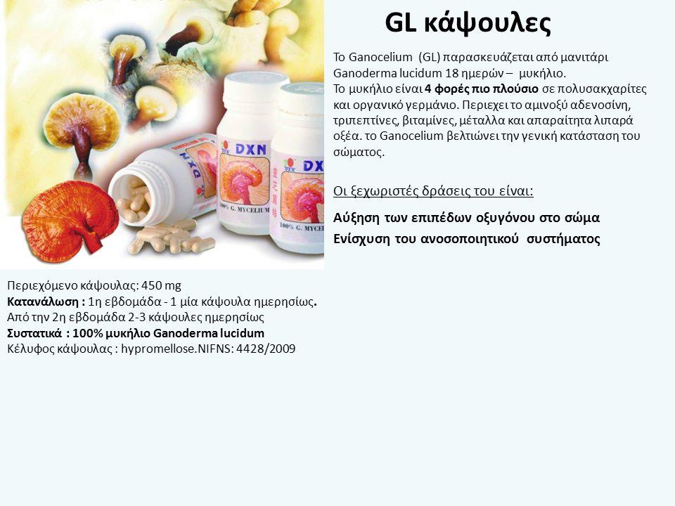 Το Ganocelium (GL) παρασκευάζεται από μανιτάρι Ganoderma lucidum 18 ημερών – μυκήλιο.