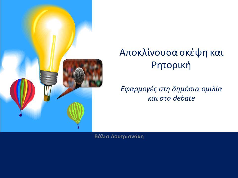 Αποκλίνουσα σκέψη και Ρητορική Εφαρμογές στη δημόσια ομιλία και στο debate Βάλια Λουτριανάκη