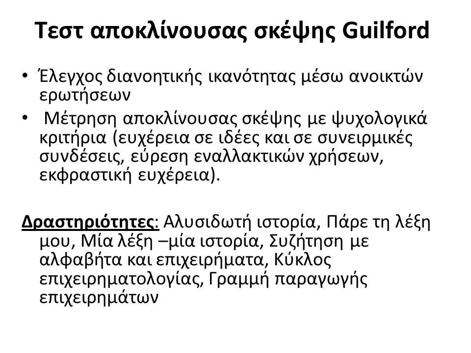 Τεστ αποκλίνουσας σκέψης Guilford Έλεγχος διανοητικής ικανότητας μέσω ανοικτών ερωτήσεων Μέτρηση αποκλίνουσας σκέψης με ψυχολογικά κριτήρια (ευχέρεια