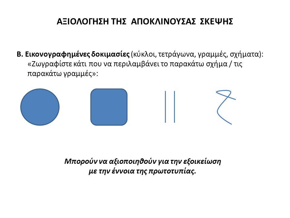 ΑΞΙΟΛΟΓΗΣΗ ΤΗΣ ΑΠΟΚΛΙΝΟΥΣΑΣ ΣΚΕΨΗΣ Β. Εικονογραφημένες δοκιμασίες (κύκλοι, τετράγωνα, γραμμές, σχήματα): «Ζωγραφίστε κάτι που να περιλαμβάνει το παρακ