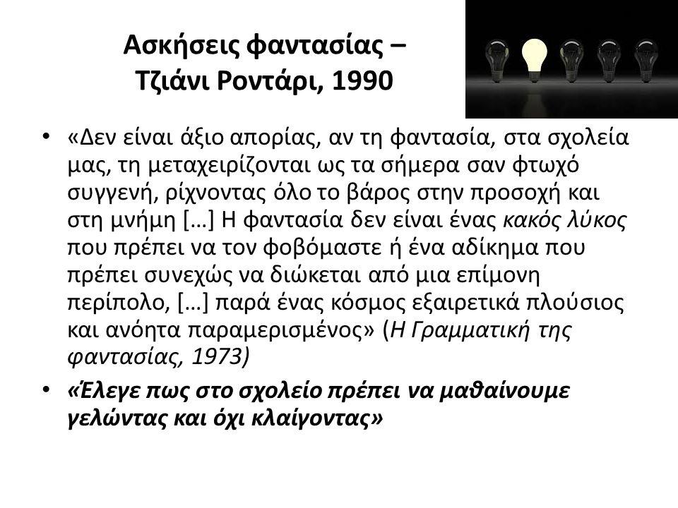 Ασκήσεις φαντασίας – Τζιάνι Ροντάρι, 1990 «Δεν είναι άξιο απορίας, αν τη φαντασία, στα σχολεία μας, τη μεταχειρίζονται ως τα σήμερα σαν φτωχό συγγενή,